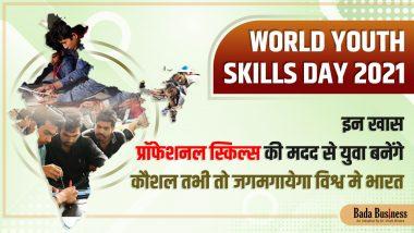World Youth Skills Day 2021: इन खास स्किल्स की मदद से युवा बनेगें कौशल तभी तो जगमगाएगा विश्व में भारत