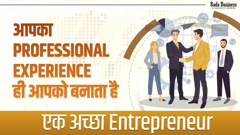 आपका Professional Experience ही ऐसे बनाता है आपको एक अच्छा Entrepreneur