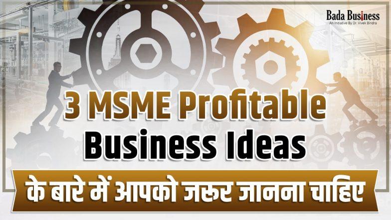 एमएसएमई सेक्टर के लिए तीन फायदेमंद बिजनेस आइडियाज़ के बारे में आपको जरूर जानना चाहिए