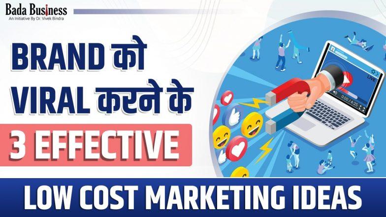 Low Cost Marketing Ideas: बिना किसी अतिरिक्त लागत के ब्रांड को वायरल करने 3 प्रभावी मार्केटिंग आइडियाज़!