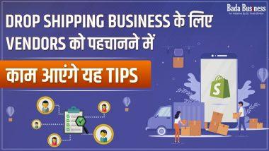 Drop Shipping Business के लिए Vendors को पहचानने में काम आएंगे यह टिप्स