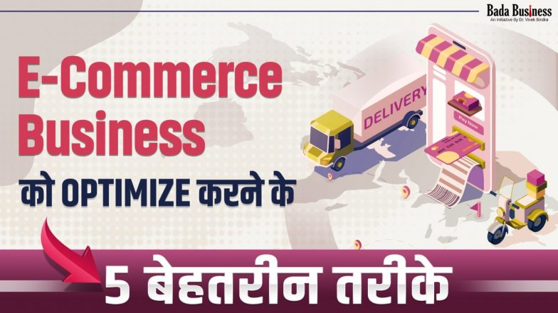 E-Commerce Business को Optimize करने के पांच बेहतरीन तरीके