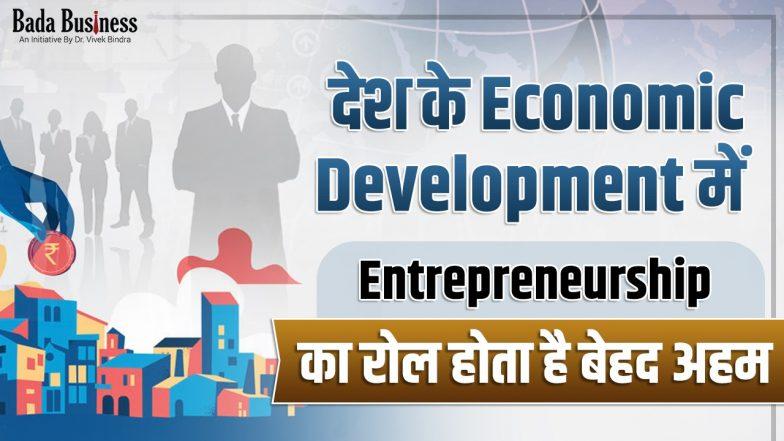 देश के Economic Development में Entrepreneurship का रोल होता है बेहद अहम