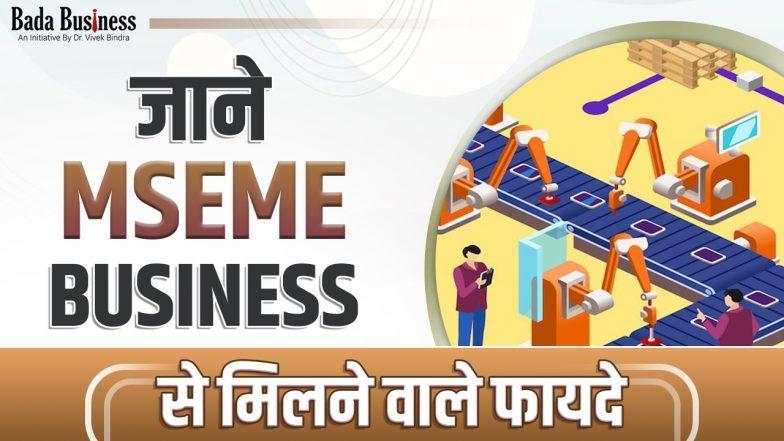 MSME Business से मिलने वाले फायदों को आपको जरूर जानना चाहिए
