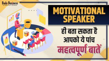 Motivational Speaker ही बता सकता है आपको ये पांच महत्वपूर्ण बातें