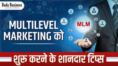 Multilevel Marketing को शुरू करने के इन शानदार टिप्स को आपको जरूर जानना चाहिए