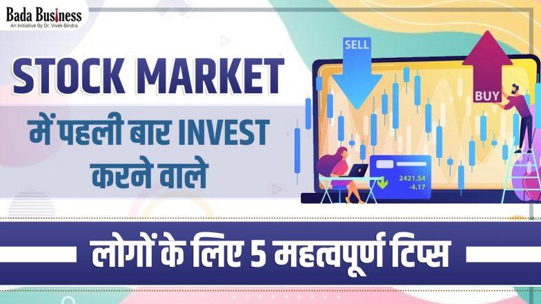Stock Market में पहली बार Invest करने वाले लोगों के लिए 5 महत्वपूर्ण टिप्स