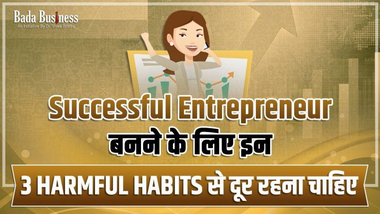 Successful Entrepreneur बनने के लिए इन तीन Harmful Habits से दूर रहना चाहिए