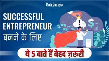 Successful Entrepreneur बनने के लिए ये पांच बाते हैं बेहद जरूरी