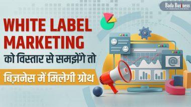 White Label Marketing को विस्तार से समझेंगे तो बिज़नेस में मिलेगी ग्रोथ