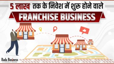 Franchise Business: कौन से फ्रैंचाइज़ी बिज़नेस 5 लाख से कम निवेश में भी लाखों कमा रहे हैं