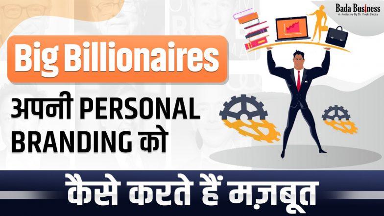 Big Billionaires अपनी Personal Branding को कैसे करते हैं मजबूत