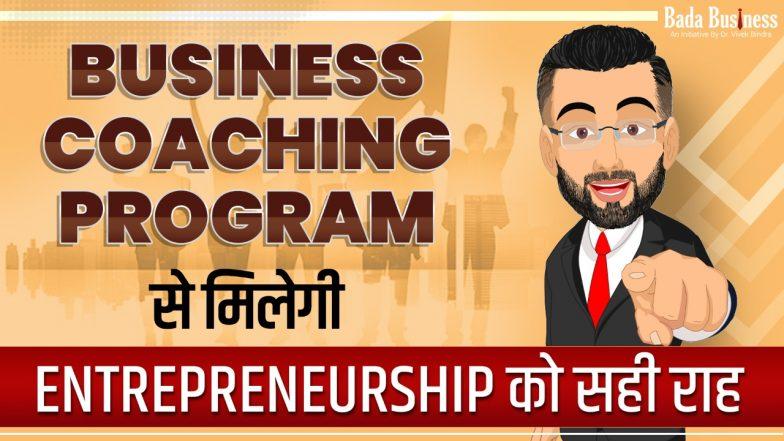 Business Coaching Program से मिलेगी Entrepreneurship को सही राह,  हर युवा व्यापारी को इसके बारे में जरूर जानना चाहिए