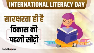 International Literacy Day 2021: सारक्षरता ही है विकास की पहली सीढ़ी