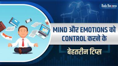 Mind और Emotions को Control करने के बेहतरीन टिप्स