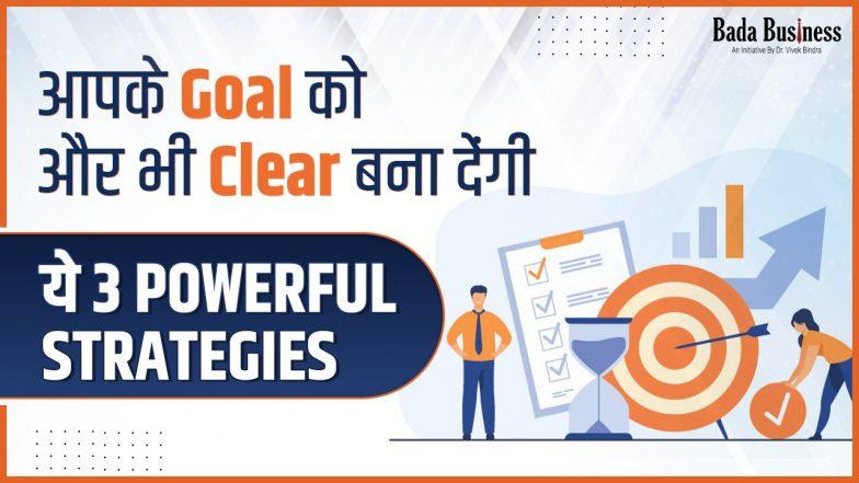आपके लक्ष्य को और भी क्लियर बना देंगी ये 3 Powerful Strategies