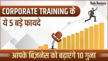 Corporate Training के ये 5 बड़े फायदे आपके बिज़नेस को बढ़ाएंगे 10 गुना