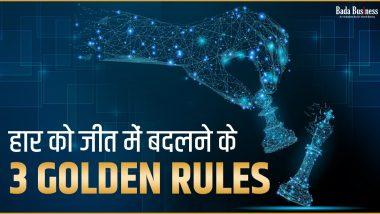 हार को जीत में बदलने के 3 Golden Rules