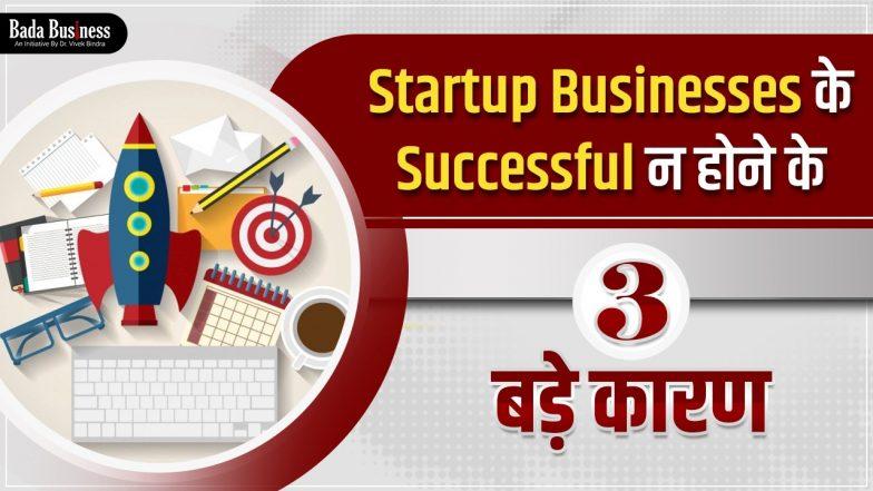Startup Businesses के Successful न होने के 3 बड़े कारण