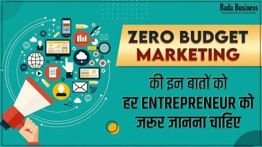Zero Budget Branding की इन बातों को हर Entrepreneur को जरूर जानना चाहिए